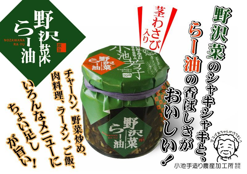 野沢菜らー油
